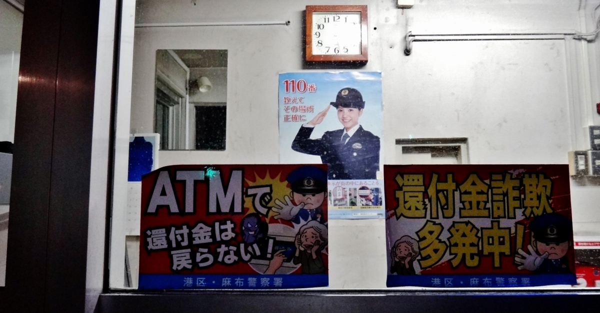 (3) Koban 交番: police boxes