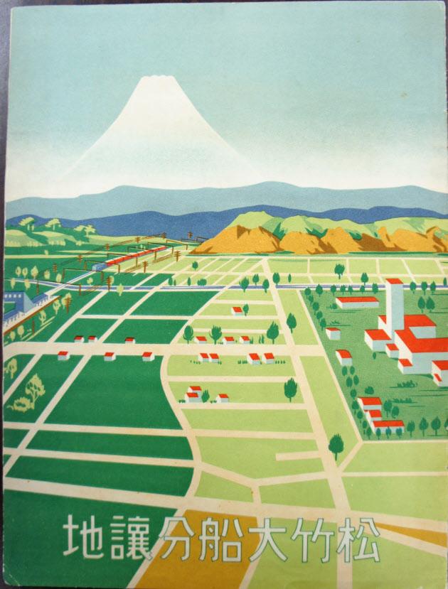 ofuna-garden-city-sales-promotion-poster