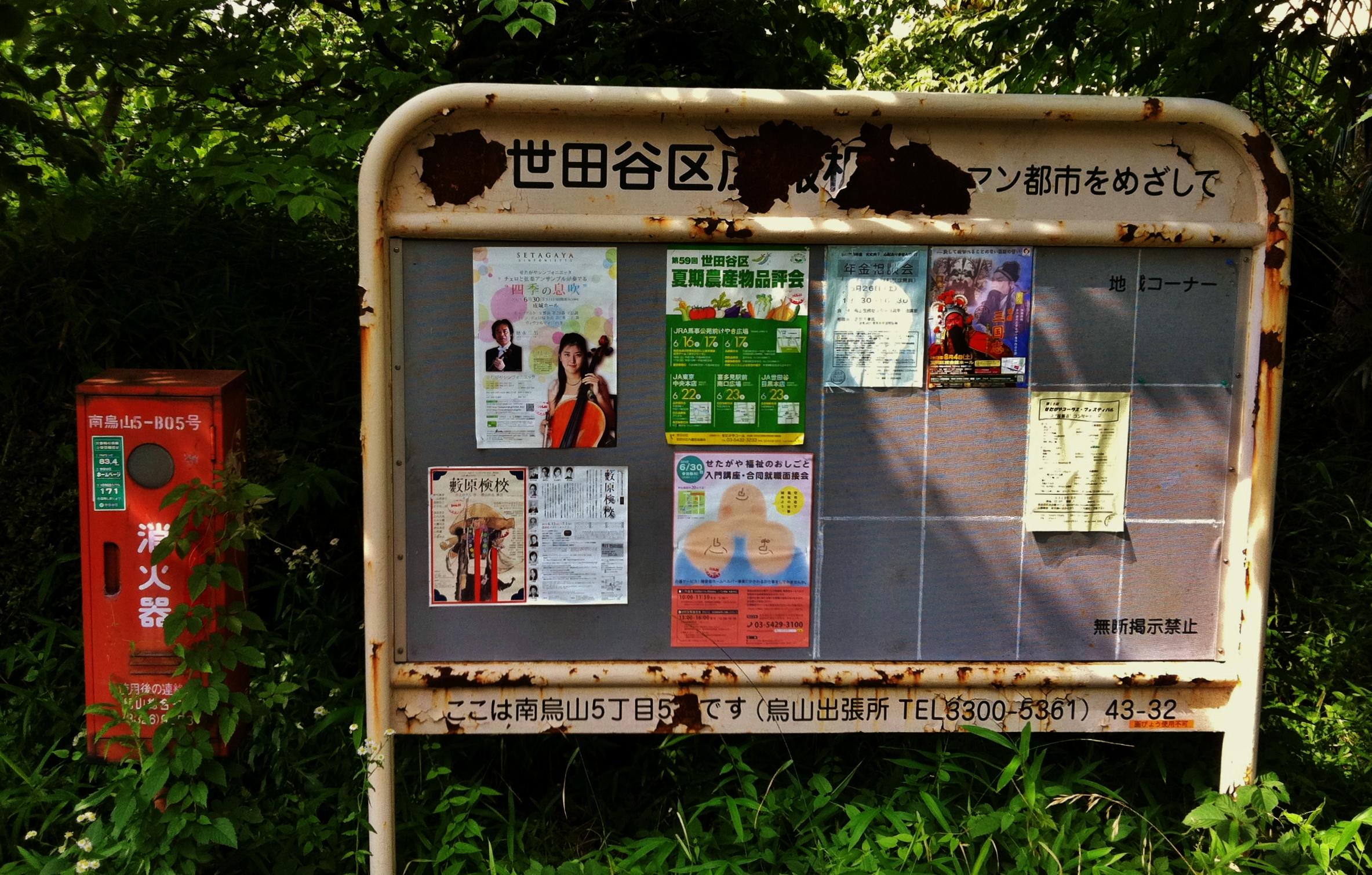 (32) Community bulletin boards 町内会用屋外掲示板